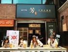 一芳台湾水果茶 网红台式茶饮加盟店,人气火爆