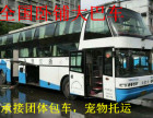 客车)泰兴到石家庄直达汽车(发车时刻表)+大巴票价多少钱?