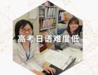 日语高考培训机构