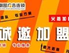 丹东创业好项目,小本投资九潮图广告连锁