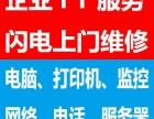 户县电脑维修 网络维护 数据恢复 集团电话 安防系统维修