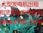 济宁出租发电机,济宁柴油发电机租赁