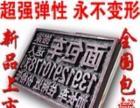 名片印刷墙体印章原子印章会员卡木版画硅藻泥不干胶