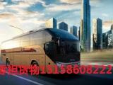 瑞安发到济南汽车票预订15158608222顺带货物