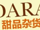 DARA甜品杂货加盟