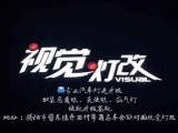 7.5揭陽視覺燈改/揭陽視覺燈改/潮州改燈店