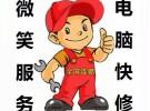 深圳罗湖福田24小时上门修电脑 组装电脑 网络维修