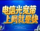 深圳电信宽带特惠 电信光纤宽带办理 深圳宽带安装