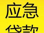 镇江句容无抵押贷款 贷款手续简单