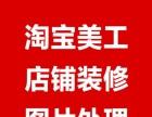 徐州淘宝产品摄影+徐州淘宝制作+网站产品图片摄影