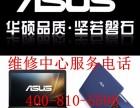 北京华硕笔记本电脑装不了系统华硕笔记本电脑开不了机
