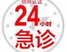 深圳龙华新区世纪春城晚上24小时宠物医院出诊服务
