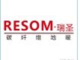 韩国RESOM瑞圣炭纤维电采暖诚招空白区域代理加盟