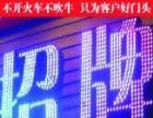 蚌埠巨方广告专业做门头招牌发光字