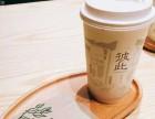 彼此的茶怎么加盟?彼此的茶加盟有哪些流程?