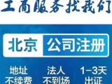 注冊公司 特惠 北京注冊公司變更 法人變更 注冊地址變更