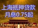 上海房产抵押贷款月息最低多少,应急短借物业贷最快几小时放款