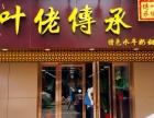 在武汉开一家叶老传承加盟店得多少钱