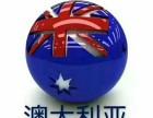 出国劳务 澳大利亚 新西兰正规工签 月薪3万起