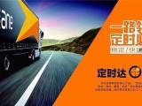 重庆免费上门取货物流 安能物流
