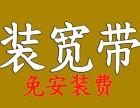天河区宽带报装 广州天河宽带 广州天河区长城宽带