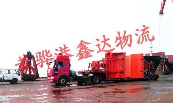 黄骅港鑫达物流 整车零担 大件托运 仓储中转