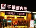 千佳惠干锅 加盟 快餐 投资金额 1万元以下