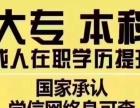 学历提升选择东莞培训学校