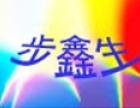 步鑫生服饰 诚邀加盟