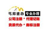 苏州公司注册 注销,代理记帐 商标注册,各类资质办理