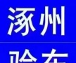 涿州验车新车**异地年审