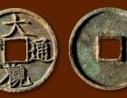长沙市古钱币在哪里交易快?