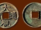 长沙市古钱币在哪里交易快