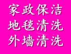 李家沱专业家政公司,中国好保洁