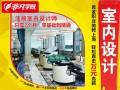 上海室内软装培训 学软装设计多少钱