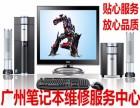 广州元岗电脑维修-台式机,笔记本,一体机平板维修