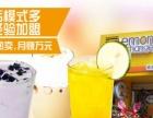 奶茶冷饮加盟哪家好 柠檬工坊奶茶加盟