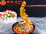 广西柳州特色螺蛳粉