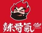 上海辣骨气辣骨饭加盟好吗?加盟辣骨气辣骨饭需要多少钱
