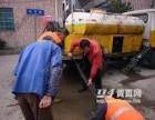 丹阳高压清洗 疏通管道 化粪池清理 管道检测 补漏