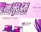 【娇享月卫生巾的优势】CE、ISO、SGS