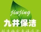 南汇保洁 惠南开荒保洁 惠南办公楼保洁 上海九井保洁服务公司