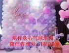 广州气球培训 气球培训创意班 魔术气球培训 婚礼场景策划培训