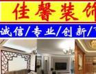 家装工装出租房装修旧房翻新水电改造贴砖等工程