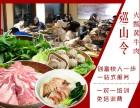 火瓢黄牛肉火锅 苏州餐饮加盟 全国招商 开店既赚 专人指导