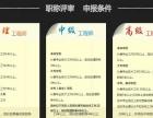 河南省中高级工程师职称评审 VIP通道