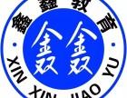 考人力资源管理师 理财规划师 心理咨询师到鑫鑫教育