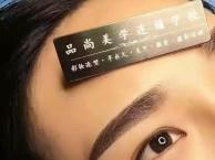 益阳品尚化妆培训学校 专业培训化妆美甲纹绣半永久摄影