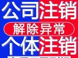 沈阳注册公司兼职会计办营业执照