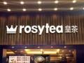 皇茶royaltea加盟 5㎡开店 只需5-10万